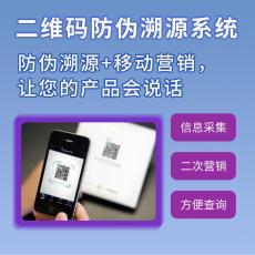 防偽查詢系統定制開發 二維碼一物一碼溯源