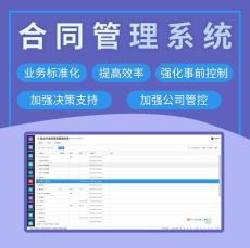 數字化合同管理系統 合同管理解決方案