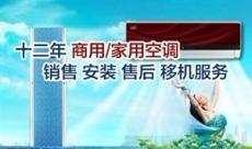 北京昌平南七家空調維修電話加氟移機
