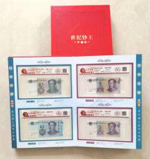 世紀鈔王300枚第五套人民幣大全套