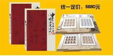 中國歷史名人珍郵大版
