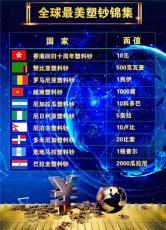 塑鈔財富全球最美塑鈔錦集