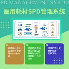 醫用耗材spd管理系統 醫院供應鏈管理系統