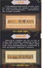 水墨丹青中國古代著名國畫珍郵