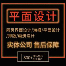 海报设计 企业宣传画册 logo设计 网页设计