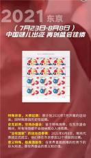 榮耀中國體育主題珍郵典藏