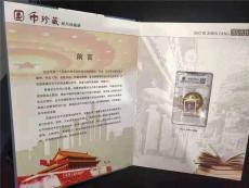 國幣珍藏郵幣珍藏冊