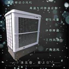 雷豹多功能移動冷風機 工業環保降溫制冷空