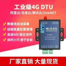 工業級CAT1 4G全網通DTU模塊 485/RS232串口