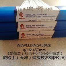 銅與不銹鋼 銅與鐵焊接威歐丁46進口銅焊絲