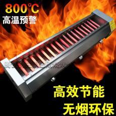 黑金剛無煙環保燒烤爐無煙環保煤氣燒烤機