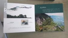 五岳奇觀中華名山系列珍郵