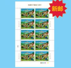 西藏和平解放70周年郵幣典藏紀念