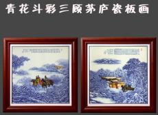 張松茂青花斗彩三顧茅廬瓷板畫