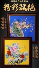 榮華富貴國色天香高溫顏色釉粉彩雙絕瓷板畫