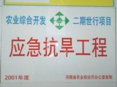 機井陶瓷標識牌農田保護磁磚標志牌