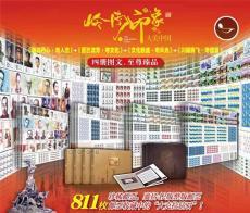 嶺南印象大美中國中國首部嶺南文化珍郵大全