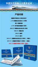 西藏和平解放70周年郵幣典藏