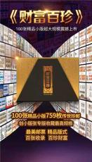 財富百珍中國精品版張珍藏大典