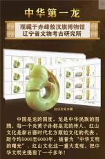 華夏寶藏國寶文物大版票