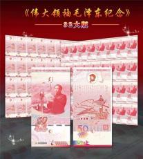 偉大領袖毛澤東紀念32連體