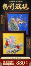 劉玉慶粉彩雙絕瓷板畫