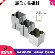 供應展位搭建鋁料特裝展臺搭建材料40方鋁