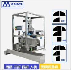 医疗面膜用品折叠机双层面膜布折叠机