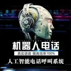 AI智能外呼机器人和智能电话机的差别