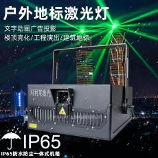 40瓦大功率戶外亮化防水激光燈地標文旅景觀
