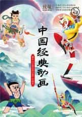 中國經典動畫精選珍郵