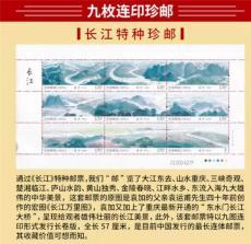 中國連印郵王