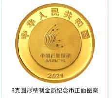 火星探測任務成功金銀紀念幣