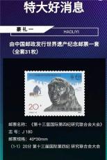 錦繡中華世界遺產評級封裝純銀郵幣珍藏套組