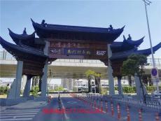 江西文青廠家直供旅游景區門頭