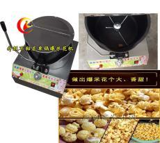 全自動單鍋爆米花機廠家價格奶油爆米花機