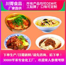 四川牛肉面湯料調料批發廠家銷售價格