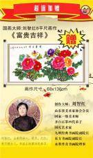 國郵百聯中國四方連精選珍藏冊