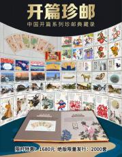 開篇珍郵中國開篇系列珍郵典藏錄