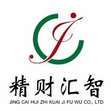 全北京代理記賬 二類醫療器械 餐飲服務