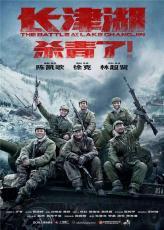 長津湖定檔9月30日吳京易烊千璽兄弟來了