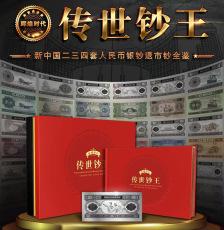 傳世鈔王新中國二三四套人民幣銀鈔退市鈔全