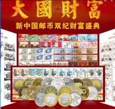 大國財富新中國郵幣雙紀財富盛典