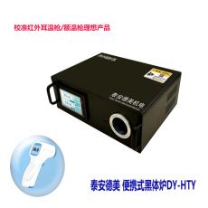 ZT-BLX03便攜式體溫計專用黑體爐