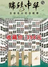 錦繡中華五岳名山郵票四方連