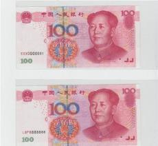 2021年錯號錯版幣上門收購界價格