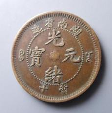 2021年湖南省造光緒元寶銅幣交易哪里好