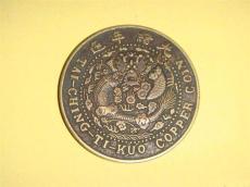 2021年大清銅幣浙字版高價和低價