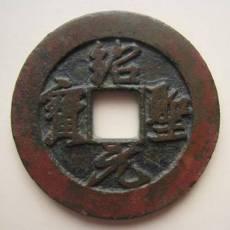 專業展覽展銷古幣紹圣元寶的公司