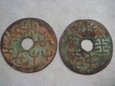 古幣共屯赤金展覽展銷交易價格